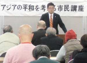 アジアの平和を考える市民講座