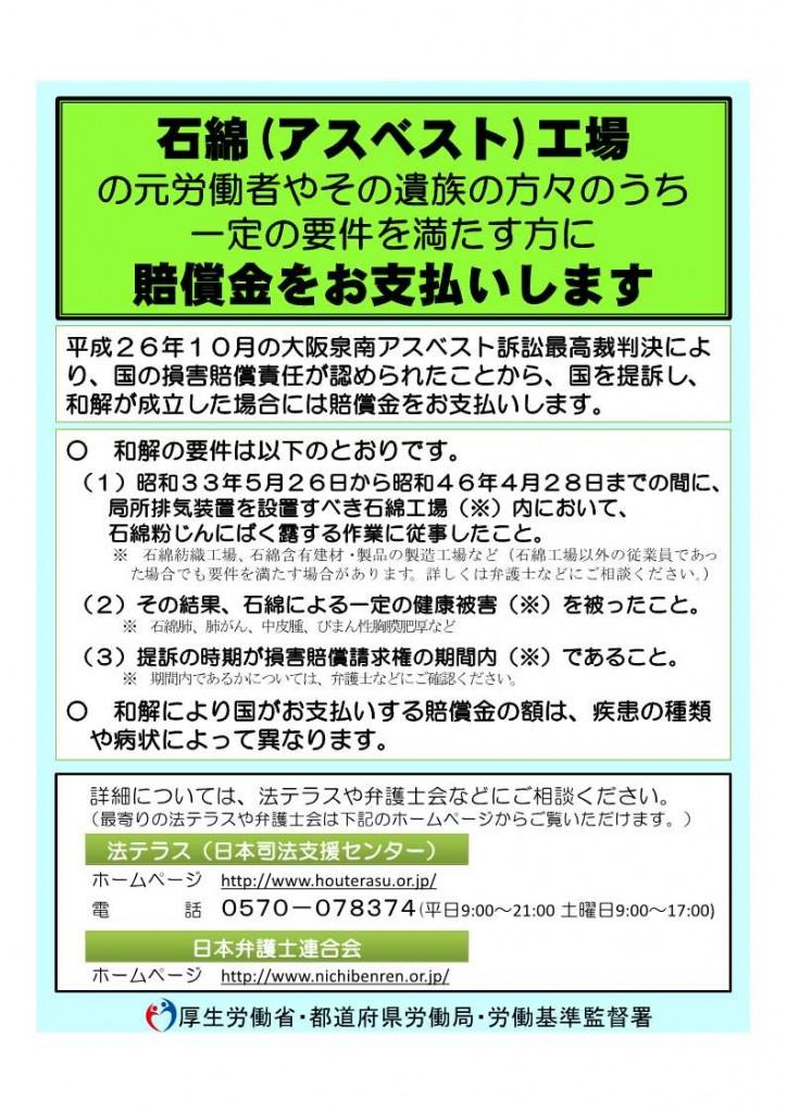 泉南最高裁ポスター-1